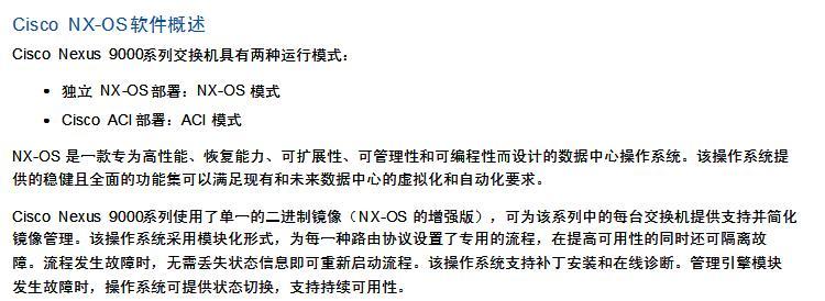 北京思科交换机代理商